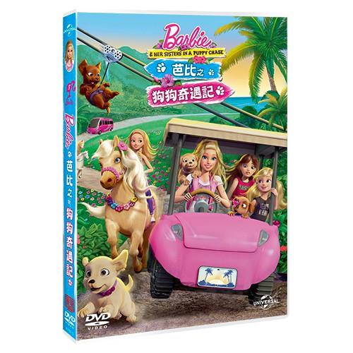 芭比之狗狗奇遇記 Barbie & Her Sisters in the Puppy Chase (DVD)