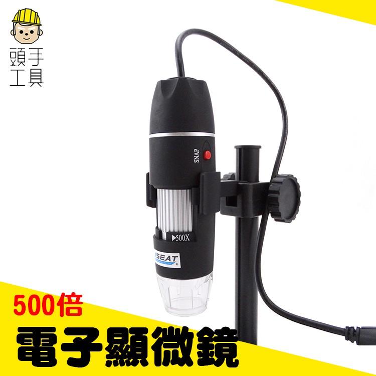 頭手工具 生物 科學研究 數位顯微鏡 【500倍電子顯微鏡】