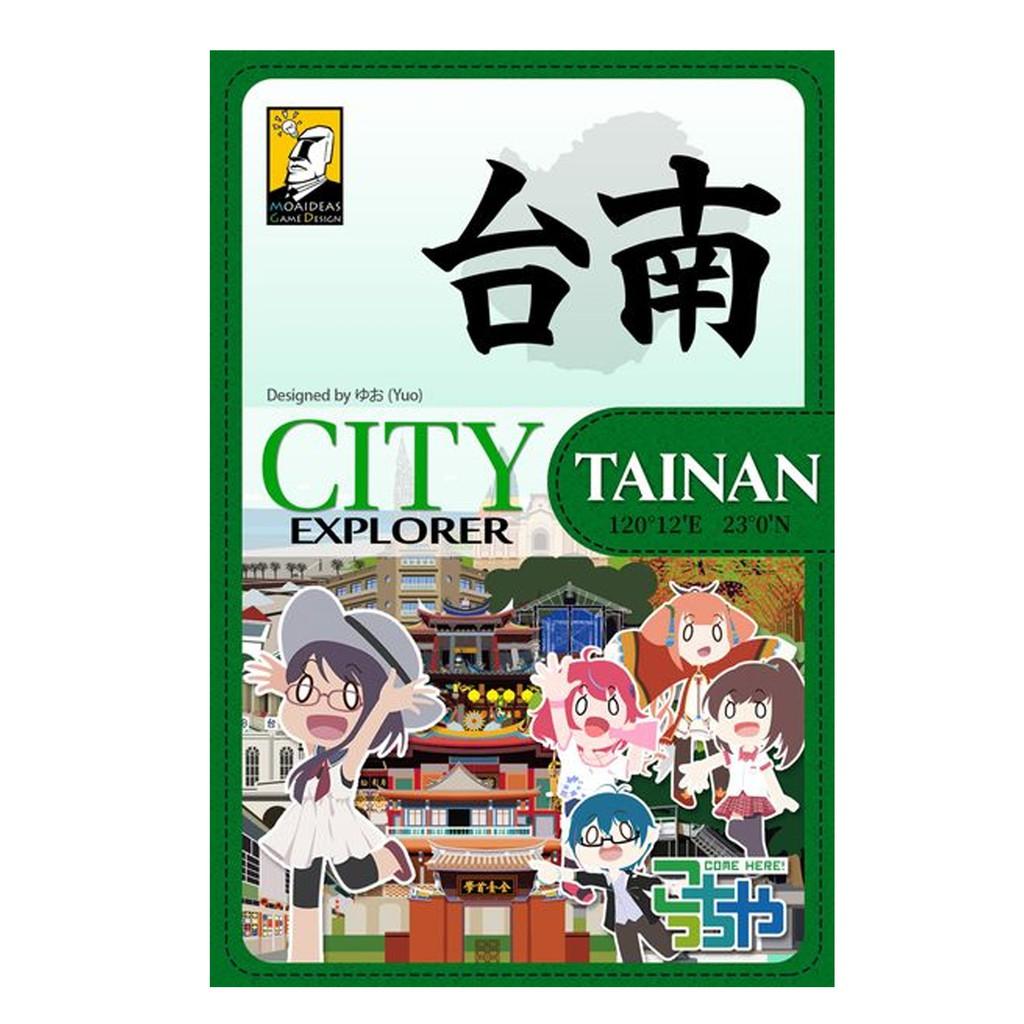 城市漫遊-台南 City Explorer- Tainan 繁體中文版 桌遊 桌上遊戲【卡牌屋】