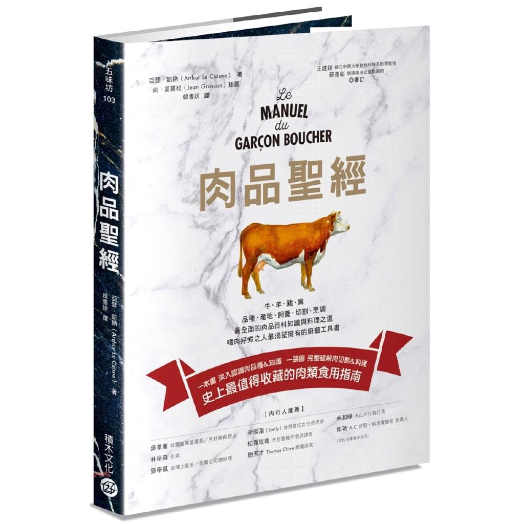 肉品聖經:牛、羊、豬、禽,品種、產地、飼養、切割、烹調,最全面的肉品百科知識與料理之道,嗜肉好煮之人最渴望擁有的廚藝工具