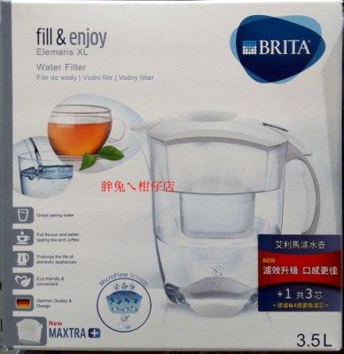BRITA ELEMARIS 艾利馬3.5公升濾水壺 附三入MAXTRA PLUS濾芯