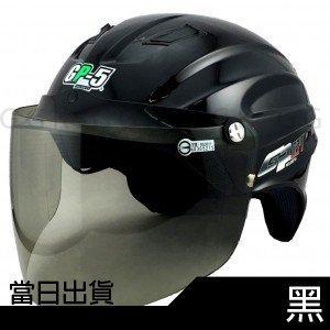 GP-5 A-039 黑|安全帽 半罩 雪帽 簡單型 輕便型|GP5 A039 039 亮黑