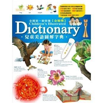 『大衛』閣林/點讀筆:兒童美語圖解字典(數位點讀版) 好禮3選一