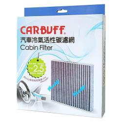 CARBUFF 汽車冷氣活性碳濾網 Ford Fiesta1.6 (一台兩片),Mazda 2 ,Mazda 3 適用