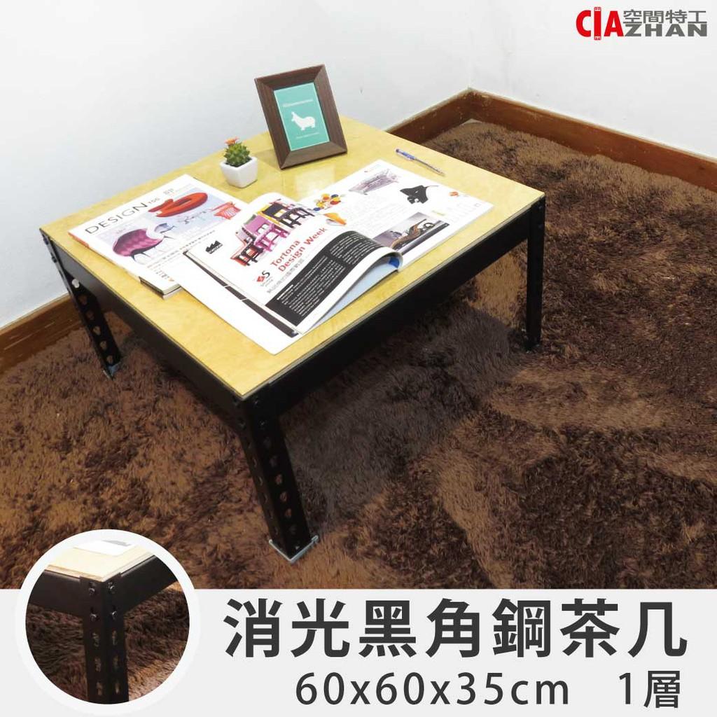 角鋼茶几桌   空間特工-黑 60x60x35公分 茶几桌 收納櫃 邊桌 小桌子
