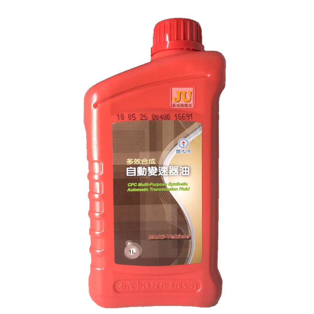 多效自動變速器油、1L、罐、自動變速油、(超商限5罐)