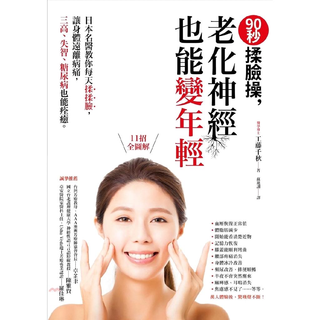 [9折]90秒揉臉操,老化神經也能變年輕:日本名醫教你每天揉揉臉,讓身體遠離病痛,三高、失智、糖尿病也能痊癒。