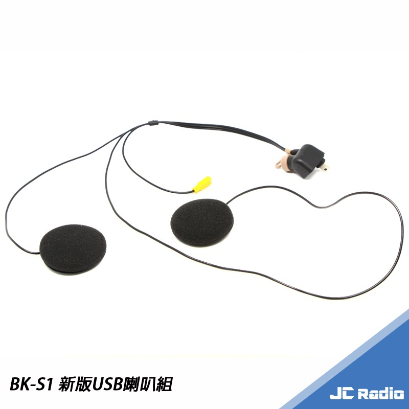 新版黃接頭 USB喇叭組 騎士通 BIKECOMM BK-S1 安全帽耳機麥克風組 第二頂安全帽配件組 BK S1