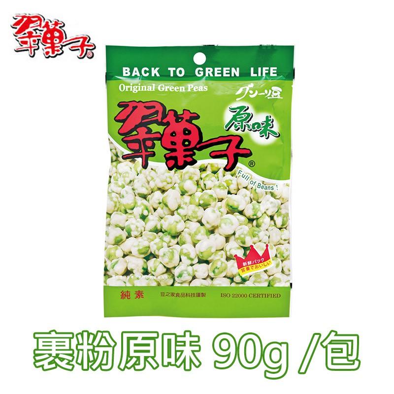翠菓子 裹粉原味90g/包