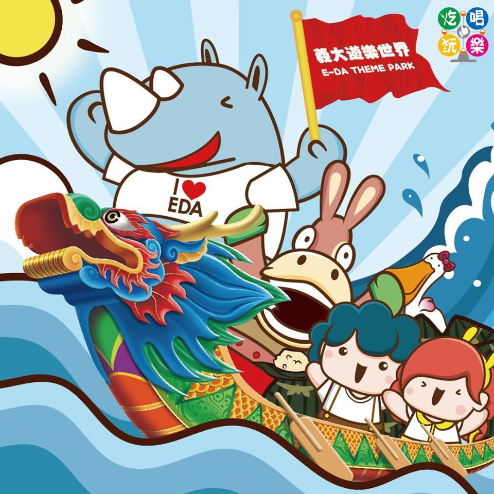 高雄 義大遊樂世界主題樂園 成人票乙張【mydna】