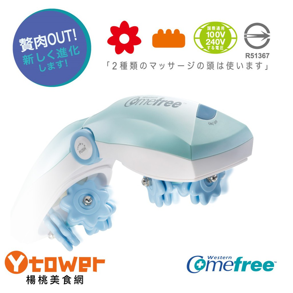 【Comefree康芙麗】3D雙頭揉捏纖體機【楊桃美食網】