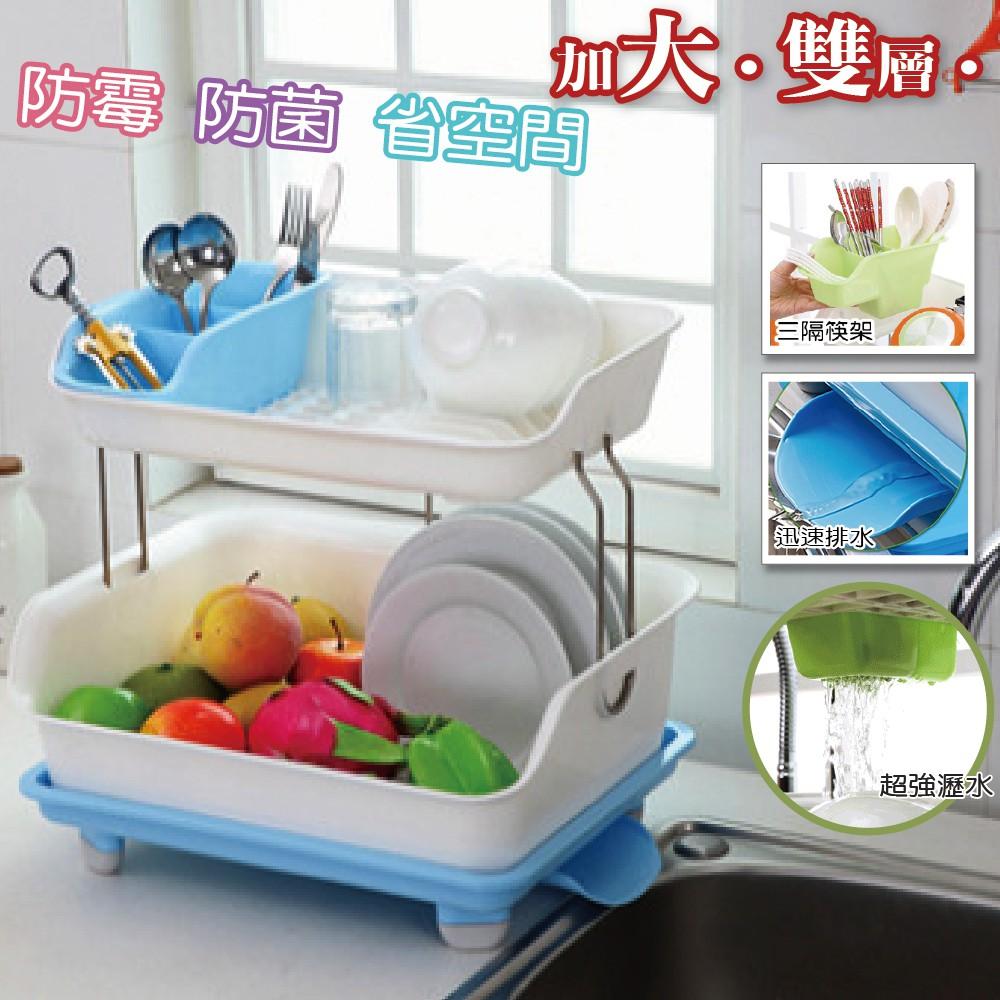 【家適帝】新一代- 超大雙層碗筷瀝水收納架
