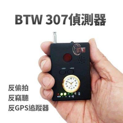 (2018新品)BTW 307 全功能紅外線防竊聽器防針孔偷拍偵測器(反針孔攝影機反竊聽器反汽車追蹤器防竊聽手機偵測器)