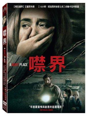 (全新未拆封)噤界 A Quiet Place DVD(得利公司貨)