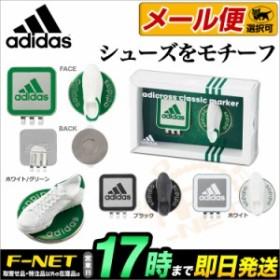 【メール便選択可】アディダス ゴルフ AWU43 adicross classic マーカー