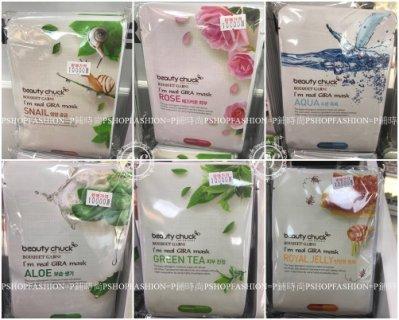 韓國BOUQUET GARNI beauty chuck面膜系列㊣玫瑰/蝸牛/綠茶/蜂蜜/水色/蘆薈㊣P鋪時尚