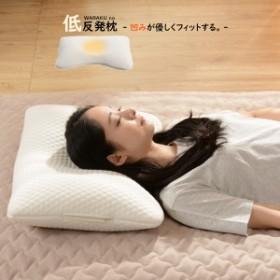 枕 まくら マクラ 低反発枕 55cm幅 凹み 低め 頭を支える 立体構造 睡眠 快眠 和楽の低反発枕 A948