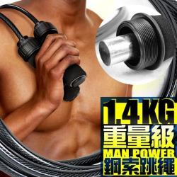 台灣製造 重量級1.4KG鋼索跳繩