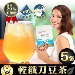 [台灣茶人]切油斬臭輕纖刀豆茶 立體三角茶包5袋(18入/袋)