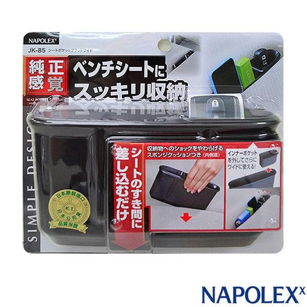 NAPOLEX 椅縫薄型置物盒 JK-85