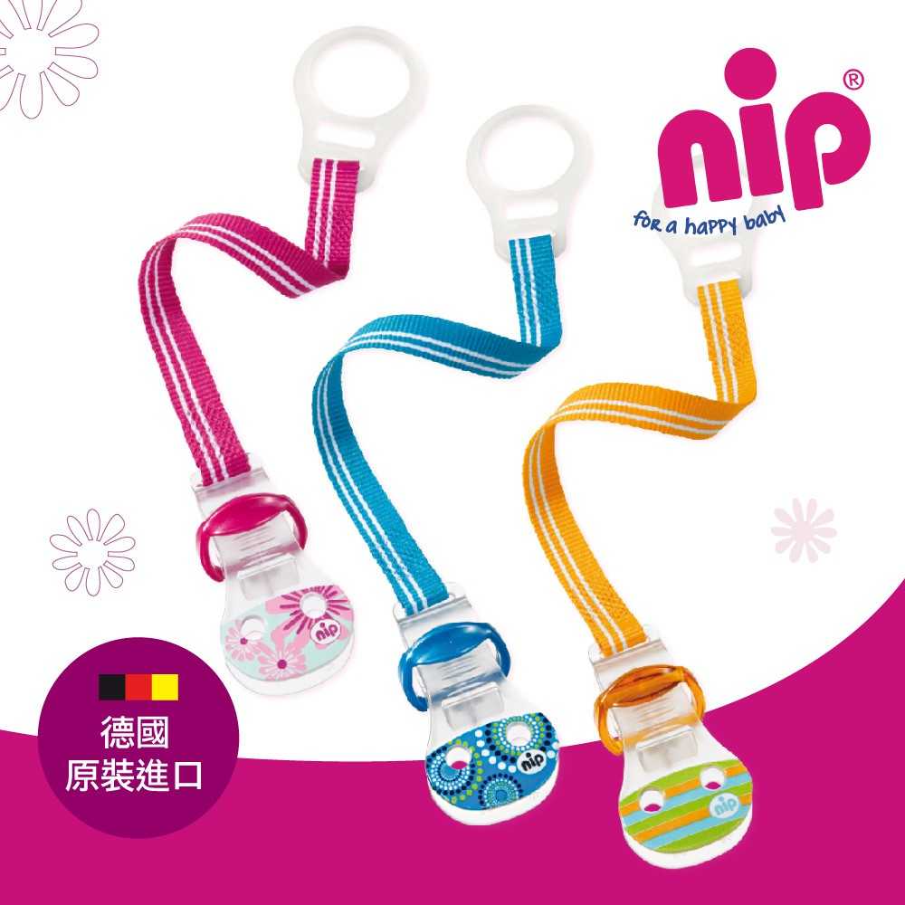 德國nip安撫奶嘴鍊/奶嘴夾/奶嘴帶 德國製造 小丁婦幼獨家代理