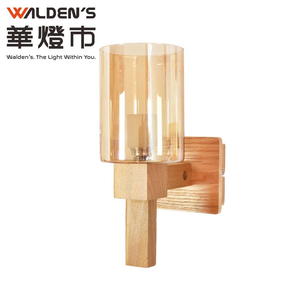 【華燈市】衛斯理實木LED壁燈(裝潢用) 0900870 燈飾燈具 走道燈房間燈