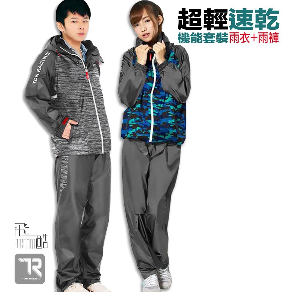 雙龍牌 兩件式雨衣 飛酷 Aircoat 超輕速乾 EP4364 機能套裝 雨衣+雨褲 外套式 機車雨衣