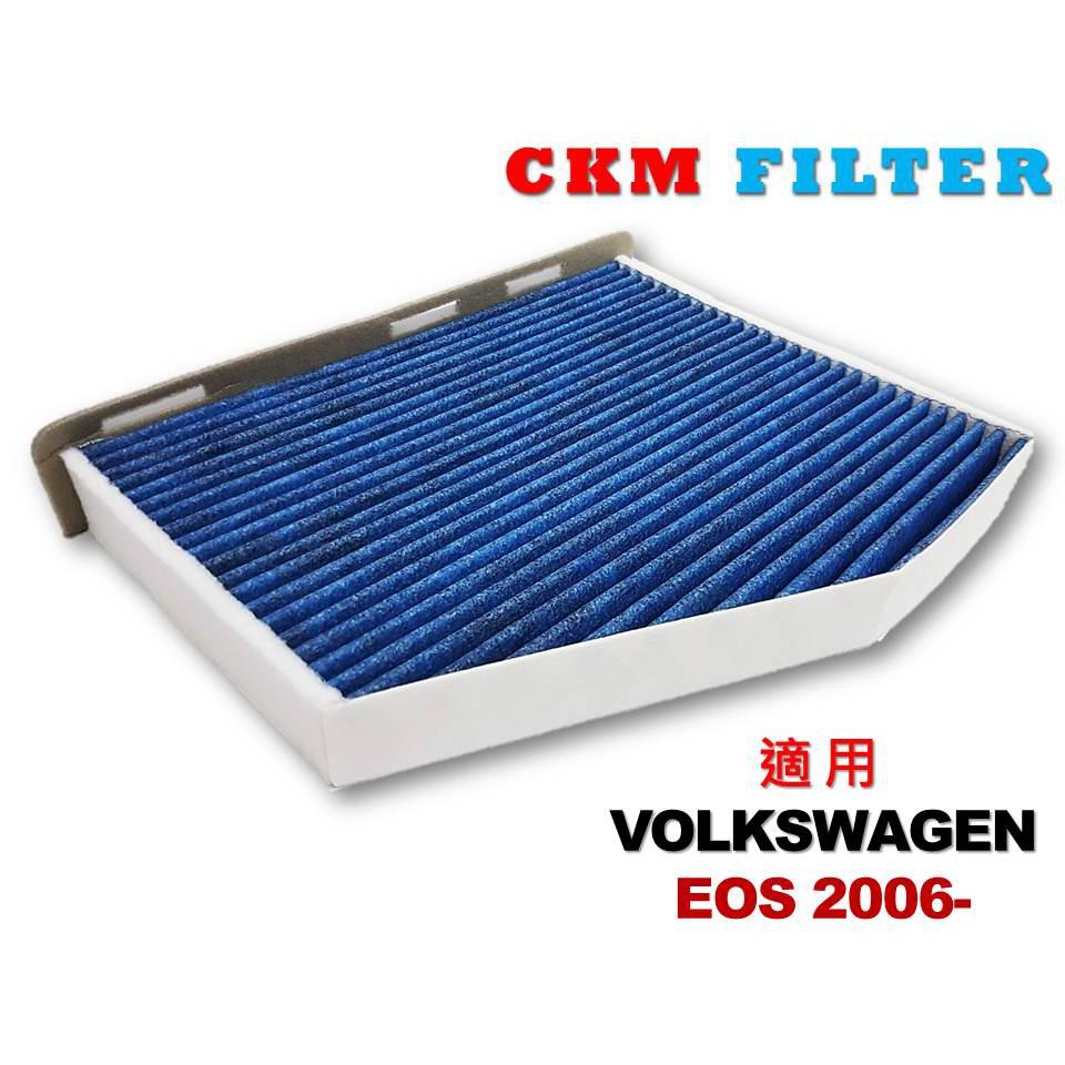 【CKM】福斯 VW EOS 抗菌 抗敏 PM2.5 活性碳 靜電濾網 除臭濾網 空氣濾網 冷氣濾網 粉塵濾網 空調濾網