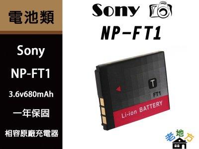 Sony NP-FT1 鋰電池 T1 T3 T5 T9 T10 T11 T33 L1 M1 M2 另售 充電器 老地方