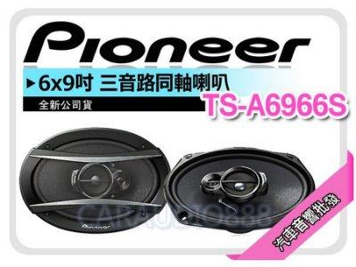 正宗【提供七天鑑賞】先鋒 PIONEER【 TS-A6966S】6X9吋 3音路同軸喇叭 車用喇叭 公司貨