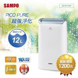 SAMPO AD-W724P 12L空氣清淨除濕機
