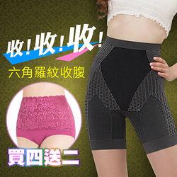 【JS嚴選】六角羅紋竹炭重機能超高腰塑身五分四角褲(4件五分褲+巴洛克褲*2)