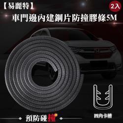 易麗特 車門邊內建鋼片防撞膠條5M(2入)