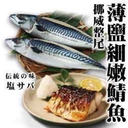 海肉管家-挪威整尾薄鹽細嫩鯖魚(20尾/每尾約300g±10%)