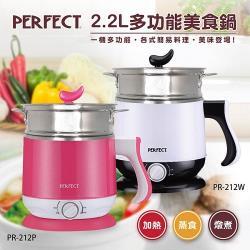 PERFECT理想 2.2L多功能#316不鏽鋼美食鍋PR-212