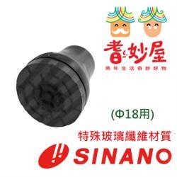 【耆妙屋】SINANO日本製手杖止滑套(Φ18用)