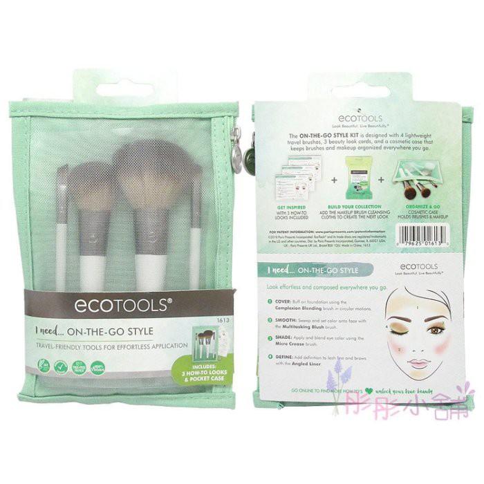 ecotools 旅行組4入 蜜粉刷 腮紅刷 眼褶刷 眼線刷 原廠型號#1613 美國品牌 新款 彤彤小舖