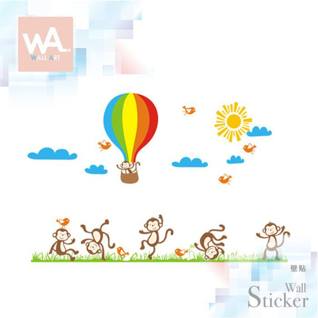 Wall Art 現貨可面交 無痕設計壁貼 DIY防水貼紙 不傷牆面 店面布置 創意 兒童房裝飾 猴子熱氣球 847