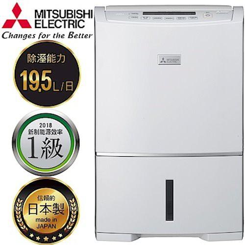 【Mitsubishi三菱】 19.5L高效節能清淨除濕機 MJ-E195HM-TW (三菱台灣公司貨)