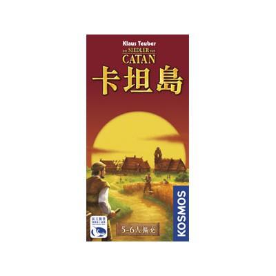 卡坦島 5-6人擴充 Catan 5-6 Player Expansion 繁體中文版 高雄龐奇桌遊