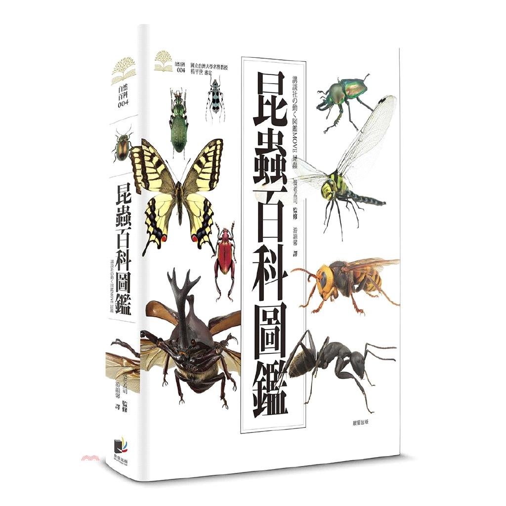 《晨星》昆蟲百科圖鑑(精裝)[79折]