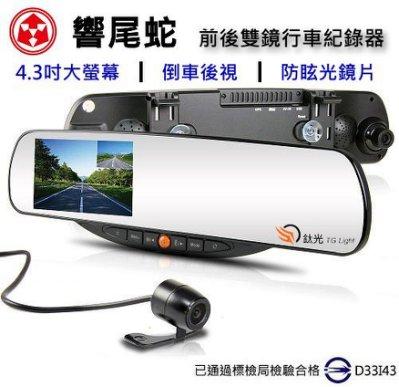 鈦光TG Light 免運費送三孔+32G卡『響尾蛇 M-870』防眩光後視鏡+後照鏡行車記錄器/前後雙鏡頭/倒車顯影