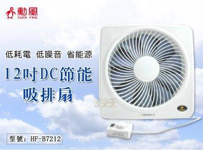 【面交王】勳風 12吋DC節能吸排扇 排風扇 抽風扇 吸排風扇 吸排風機 送風機 通風扇 換氣扇 電扇 HF-B7212