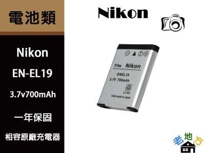Nikon EN-EL19 鋰電池 Coolpix S2800 S2900 S3100 S3200 S3300  ENEL19 保固1年 可加購 充電器 老地方