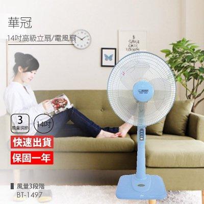 【華冠】MIT台灣製造14吋高級立扇/電風扇/涼風扇(BT-1497)VA005