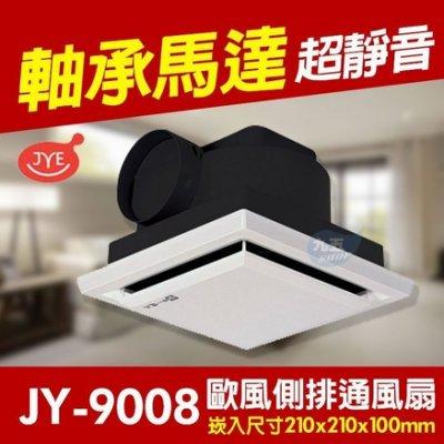 含稅 中一電工 JY-9008 明排 浴室通風扇 排風扇 抽風扇 抽風機 換氣扇 110V 『九五居家』