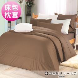 澳洲Simple Living 特大300織台灣製純棉床包枕套組(復古咖)