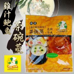 阿湯哥-雞汁鮑魚茶碗蒸(3袋/包)3包一組