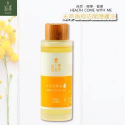 手工糠皂-米萃香橙依蘭美膚油-一般膚