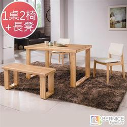 Boden-比爾北歐風實木餐桌椅凳組(一桌二椅+長凳-椅兩色可選)